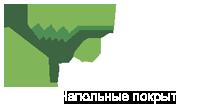 Большой ассортимент напольных и спортивных покрытий ООО 'Вигмас'
